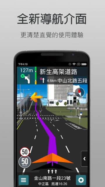 樂客導航王全3D Pro 正式版(可離線) screenshot 1