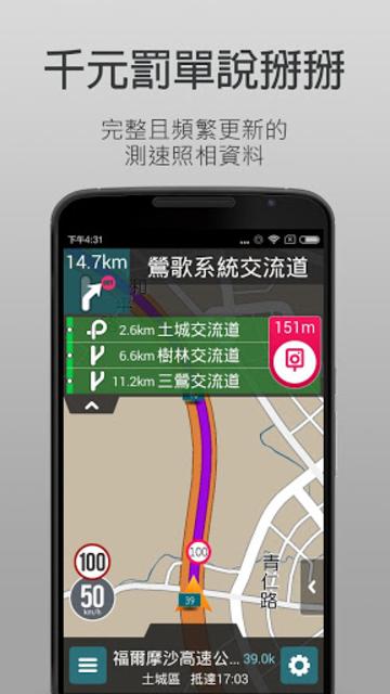 樂客導航王全3D Pro 正式版(可離線) screenshot 2