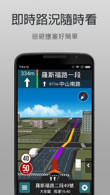 樂客導航王全3D Pro 正式版(可離線) screenshot 3