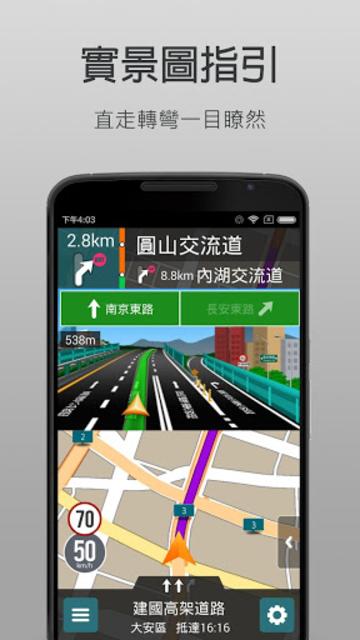 樂客導航王全3D Pro 正式版(可離線) screenshot 4