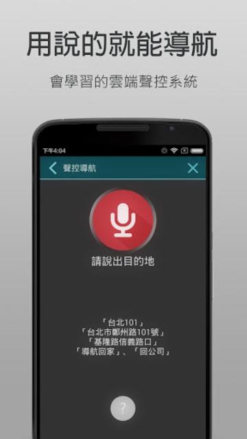 樂客導航王全3D Pro 正式版(可離線) screenshot 5
