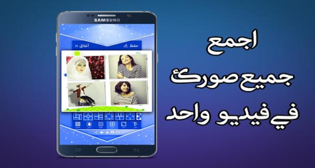برنامج تركيب الصور على الصوت والأغاني screenshot 1