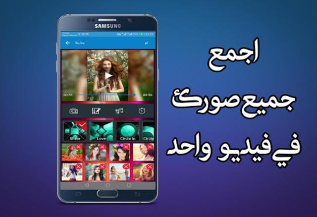 برنامج تركيب الصور على الصوت والأغاني screenshot 2
