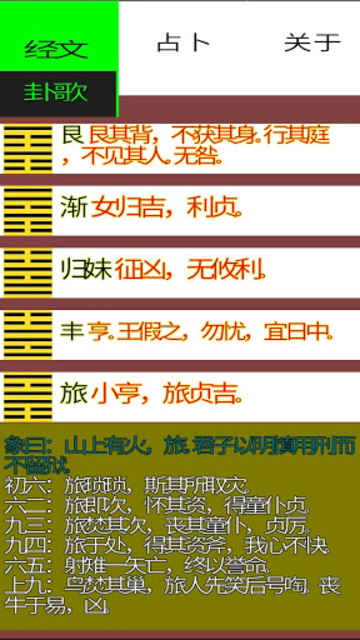 易经八卦 screenshot 1