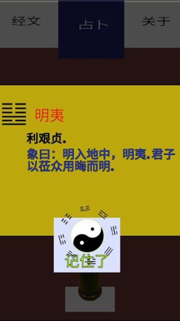 易经八卦 screenshot 2