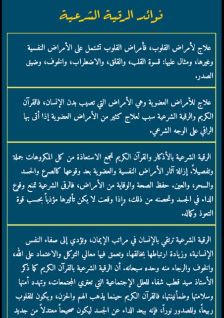 رقية و وصفات علاجية screenshot 2