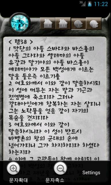 데일리 맥체인 성경읽기(후원) screenshot 1