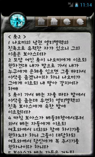 데일리 맥체인 성경읽기(후원) screenshot 2