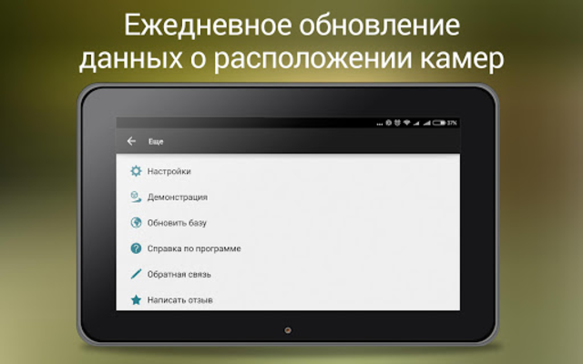 Антирадар М. Радар детектор камер и постов ДПС. screenshot 6