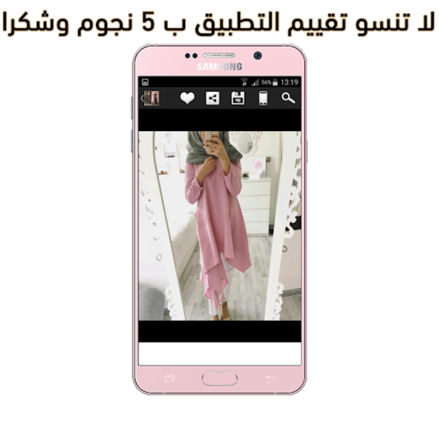 729a4a5fd ملابس بنات محجبات 2018 screenshot 1 ملابس بنات محجبات 2018 screenshot 2 ...