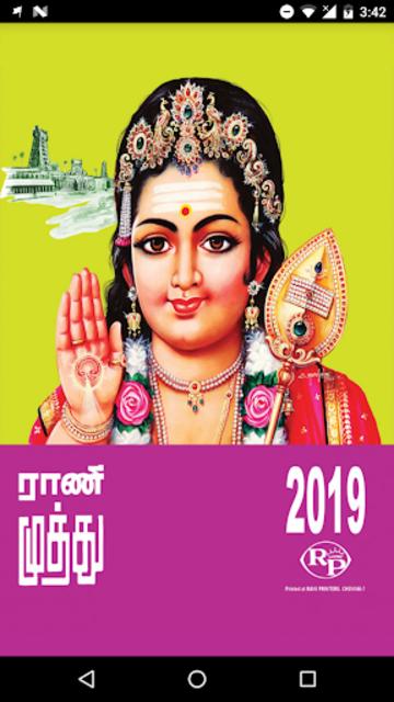 Rani Muthu Tamil Calendar 2019 screenshot 1