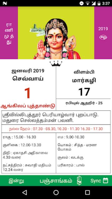 Rani Muthu Tamil Calendar 2019 screenshot 2