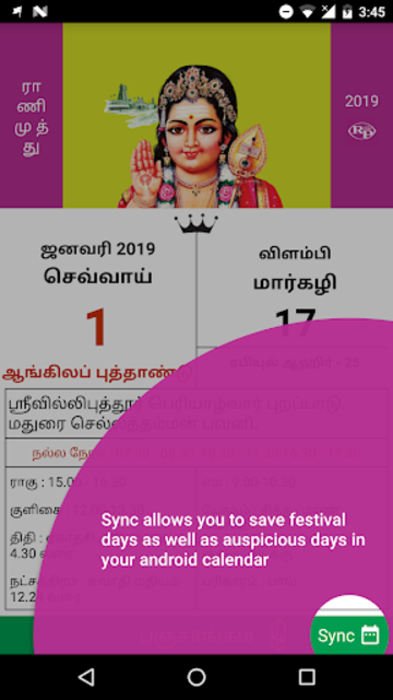 Rani Muthu Tamil Calendar 2019 screenshot 4