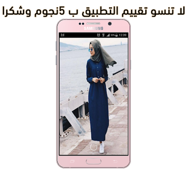 b688607ec About: ملابس بنات محجبات 2018 (Google Play version) | ملابس بنات ...