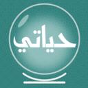 Icon for حياتي - قراءة فنجان وتاروت