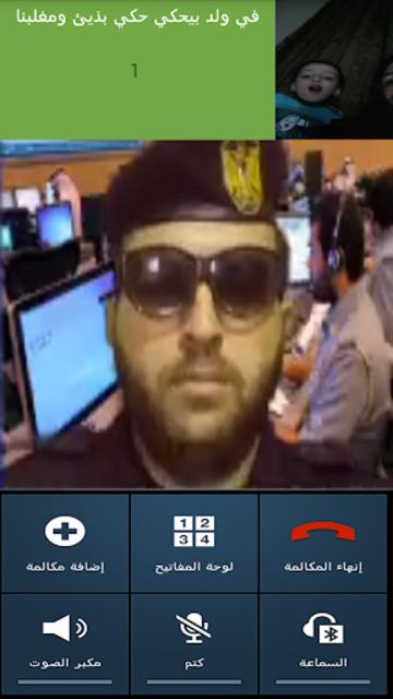 jokes of police kids call 4g simulation screenshot 1