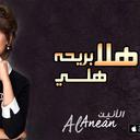 Icon for هلا بريحة هلي
