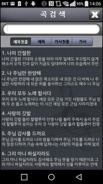 미가엘 복음성가 (1000곡) screenshot 3