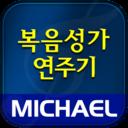 Icon for 미가엘 복음성가 (1000곡)