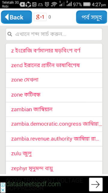 About: vocabulary english to bengali dictionary App  (Google