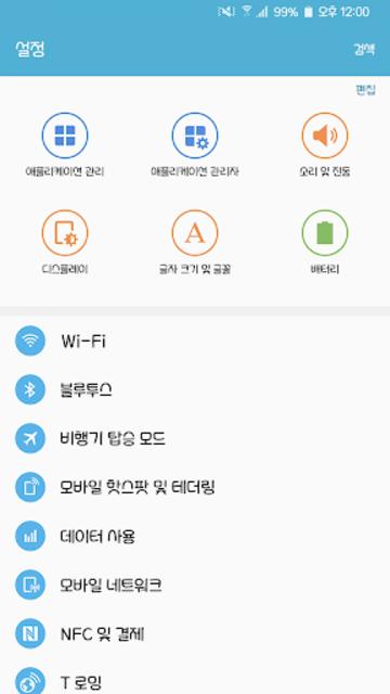 RixHareubang™ Korean Flipfont screenshot 2