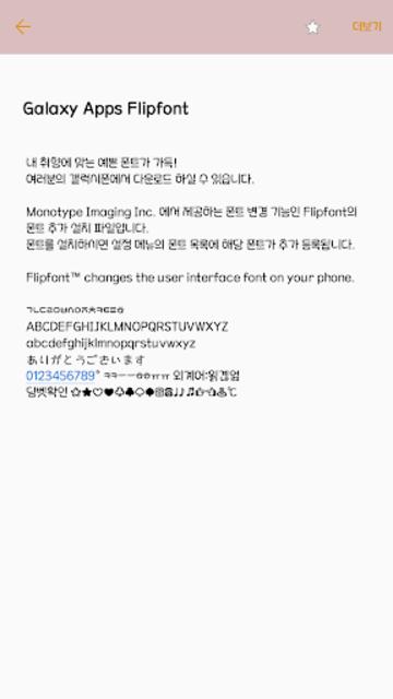 RixHareubang™ Korean Flipfont screenshot 4