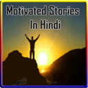 Motivated Stories In Hindi - Big Earning Potential.