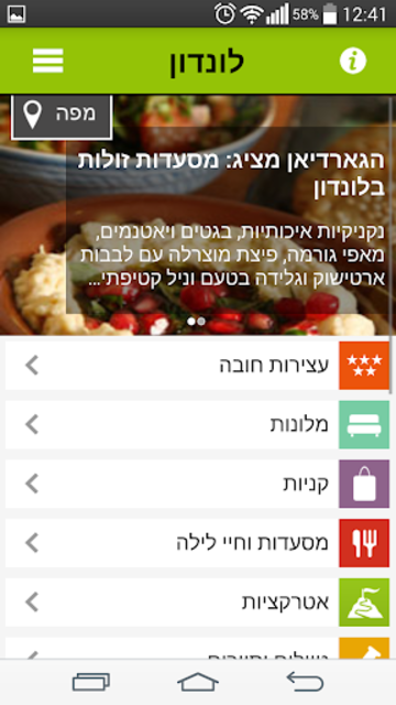 עכבר עולם screenshot 3