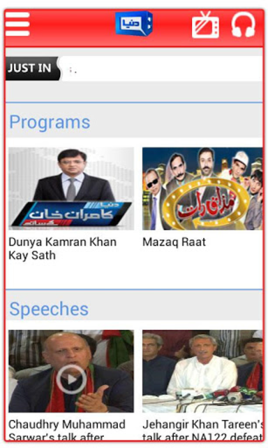 DUNYA NEWS - DUNYA TV screenshot 4