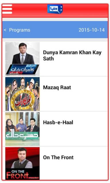 DUNYA NEWS - DUNYA TV screenshot 5