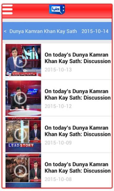 DUNYA NEWS - DUNYA TV screenshot 8