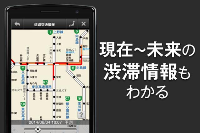 カーナビタイム 渋滞情報/駐車場/高速道路料金/オービス/オフライン/ドライブ/ナビ/ガソリン screenshot 2