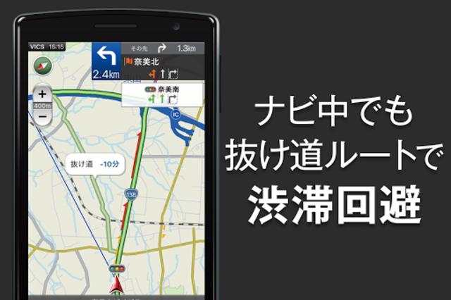 カーナビタイム 渋滞情報/駐車場/高速道路料金/オービス/オフライン/ドライブ/ナビ/ガソリン screenshot 4