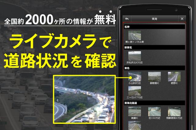 カーナビタイム 渋滞情報/駐車場/高速道路料金/オービス/オフライン/ドライブ/ナビ/ガソリン screenshot 6