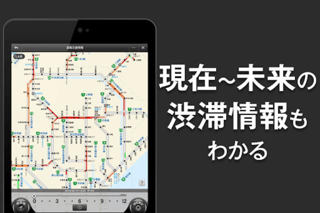 カーナビタイム 渋滞情報/駐車場/高速道路料金/オービス/オフライン/ドライブ/ナビ/ガソリン screenshot 10
