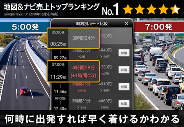 カーナビタイム 渋滞情報/駐車場/高速道路料金/オービス/オフライン/ドライブ/ナビ/ガソリン screenshot 9