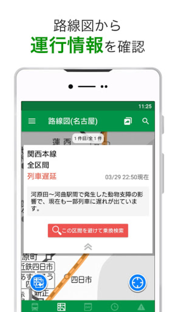 乗換NAVITIME Timetable & Route Search in Japan Tokyo screenshot 7