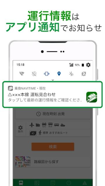 乗換NAVITIME Timetable & Route Search in Japan Tokyo screenshot 8