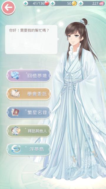 奇迹暖暖 screenshot 21