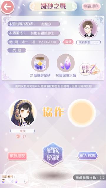 奇迹暖暖 screenshot 22