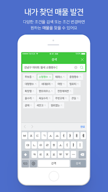 Naver Real Estate screenshot 2