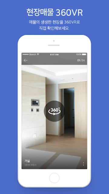 Naver Real Estate screenshot 3