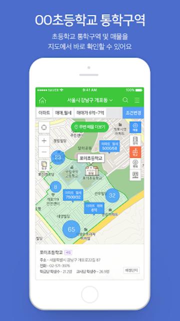 Naver Real Estate screenshot 4