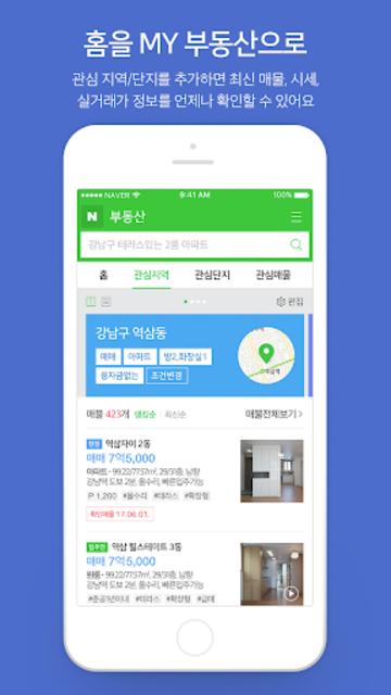 Naver Real Estate screenshot 7
