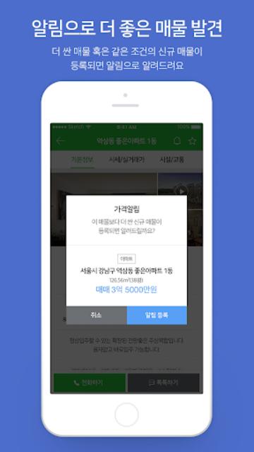 Naver Real Estate screenshot 8