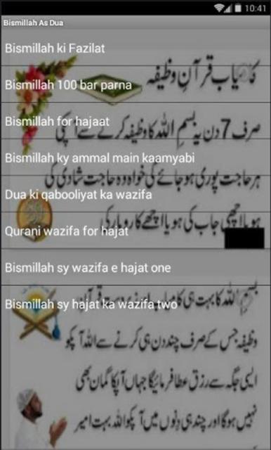 About: bismillah ka wazifa (Google Play version)   bismillah