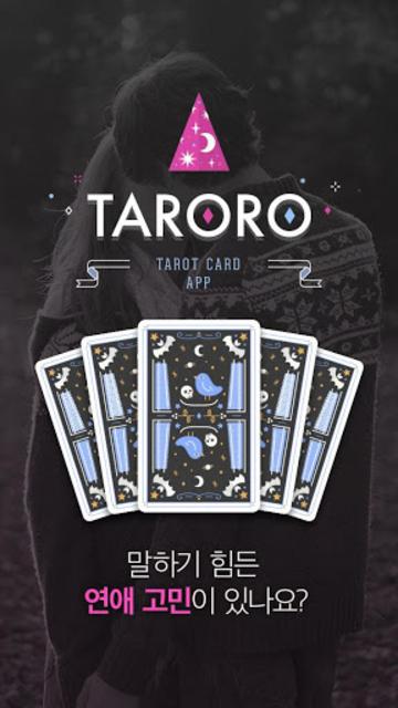 타로로 Taroro마스터와 1:1 사랑 연애 상담 타로 screenshot 1