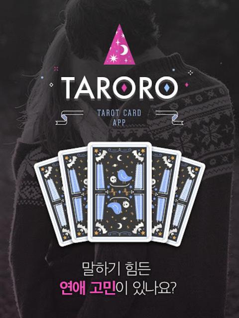 타로로 Taroro마스터와 1:1 사랑 연애 상담 타로 screenshot 6