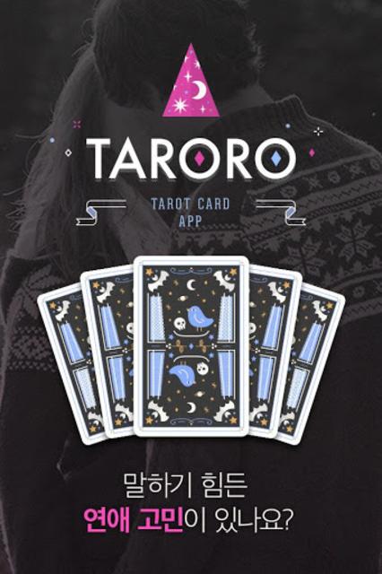 타로로 Taroro마스터와 1:1 사랑 연애 상담 타로 screenshot 11