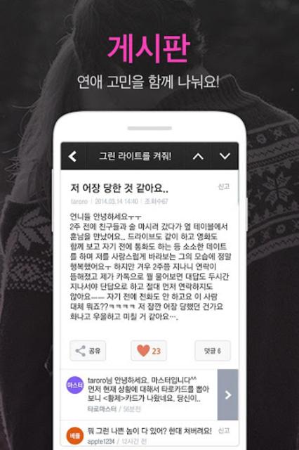 타로로 Taroro마스터와 1:1 사랑 연애 상담 타로 screenshot 15